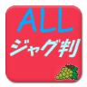 ALLジャグ判★ジャグラーシリーズ設定判別アプリfor Android