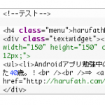 WordPressでソースコードを綺麗に表示させる