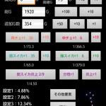 今更ながら蒼天の拳2のAndroid用設定判別アプリを改良してみた